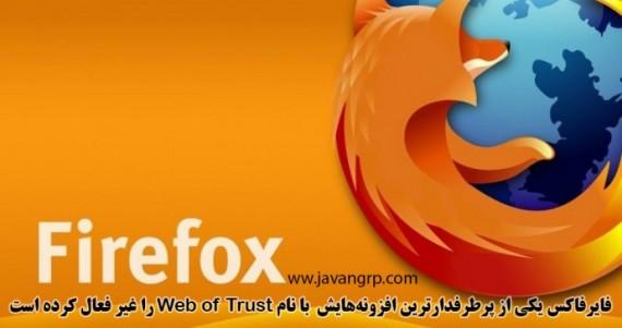 فایرفاکس یکی از پرطرفدارترین افزونههایش با نام Web of Trust را غیر فعال کرده است
