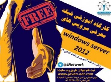 معرفی سرویس های Windows server 2012