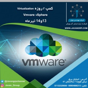 کارگاه Virtualization