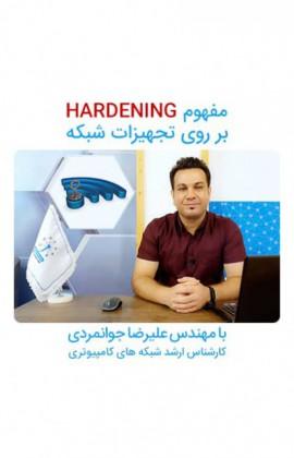 معرفی مفاهیم hardening و لزوم پیادی سازی آن بر روی تجهیزات manageable شبکه