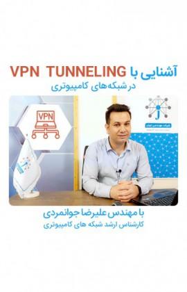 بخش دوم آموزش پیاده سازی VPN Tunneling