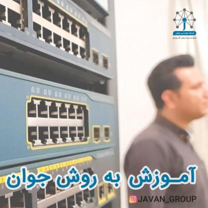 آکادمی تخصصی شبکه در شیراز